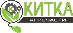 КИТКА - АГРОЧАСТИ